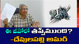 Ap National Media Advisor Devulapally Amar Pressmeet on GO