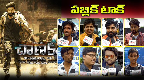 Chanakya Movie Public Talk