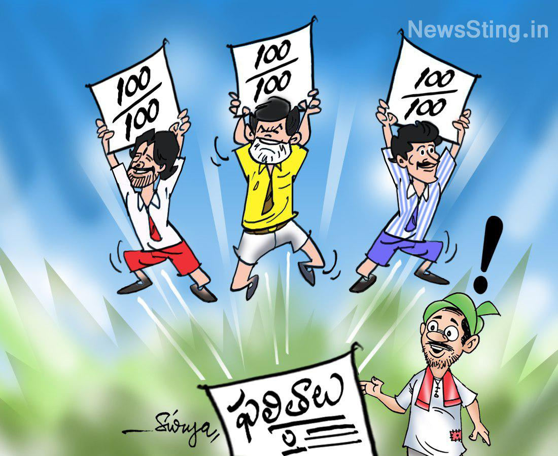 surya cartoon on 10th class results chandrababu, jagan and pawan